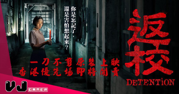 【PR】電影《返校》一刀不剪原裝上映 香港優先場開賣