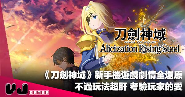 【手機遊戲】《刀劍神域 Alicization Rising Steel》劇情全還原・不過玩法超肝考驗玩家的愛