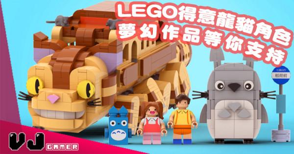 【玩物花絮】LEGO得意龍貓角色 夢幻作品等你支持