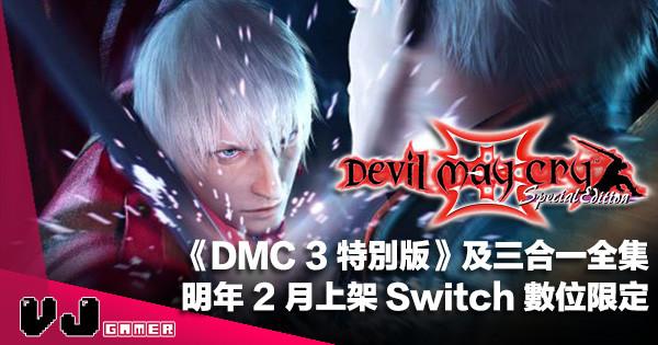 【遊戲新聞】《Devil May Cry 3 特別版》及三合一全集明年 2 月上架・Switch 數位限定