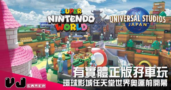 【遊日資訊】日本環球影城「超級任天堂世界」奧運前開幕 有實體正版孖車玩!