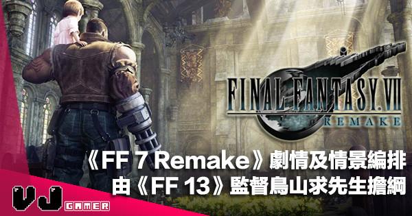 【遊戲新聞】《FF 7 Remake》劇情及情景編排由《FF 13》監督鳥山求先生擔綱