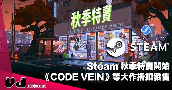 【遊戲新聞】Steam 秋季特賣開始《CODE VEIN》《隻狼》等多隻大作折扣發售