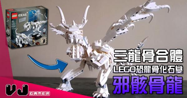 【玩物花絮】三龍骨合體 LEGO恐龍骨化石變邪骸骨龍