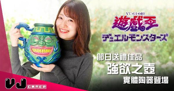 【動漫週邊】節日送禮佳品 「強欲之壺」實體陶器登場