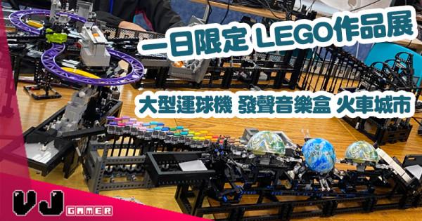 【活動推介】一日限定 LEGO作品展 大型運球機 發聲音樂盒 火車城市