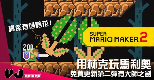 【遊戲新聞】用林克玩 Mario! 《Super Mario Maker 2》免費更新第二彈有大師之劍
