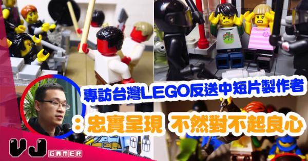 【製作人專訪】台灣 LEGO 反送中短片製作者:忠實呈現 不然對不起良心