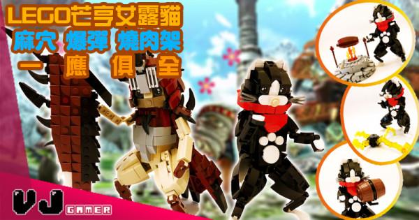 【玩物花絮】LEGO芒亨艾露貓 麻穴 爆彈 燒肉架 一應俱全