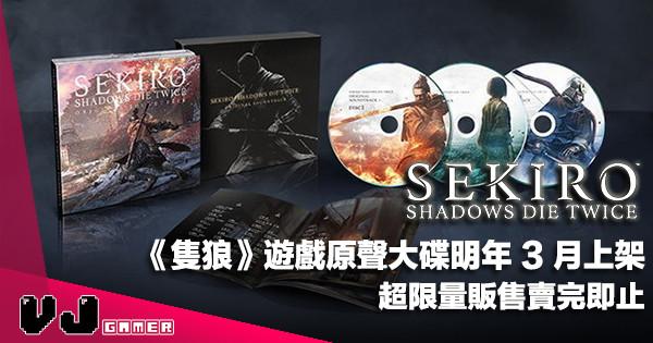 【音源情報】《隻狼 SEKIRO》遊戲原聲大碟 2020 年 3 月上架・超限量販售賣完即止