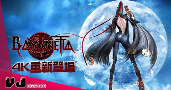 【遊戲新聞】4K睇魔髮變身 2020《Bayonetta》重新登場