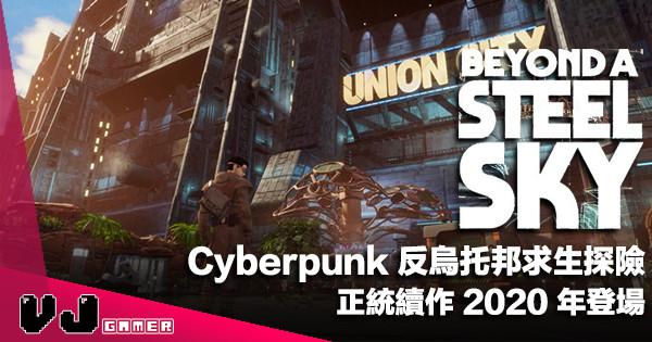 【遊戲新聞】Cyberpunk 反烏托邦求生探險《Beyond a Steel Sky》正統續作 2020 年登場