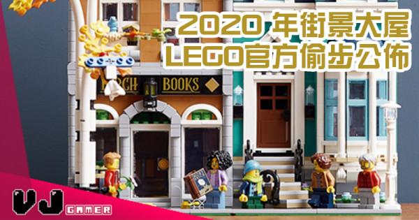 【LEGO快訊】2020 年街景大屋 官方偷步公佈!