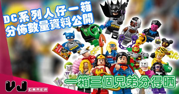 【LEGO快訊】DC系列人仔一箱分佈數量資料 一箱三個兄弟分得晒