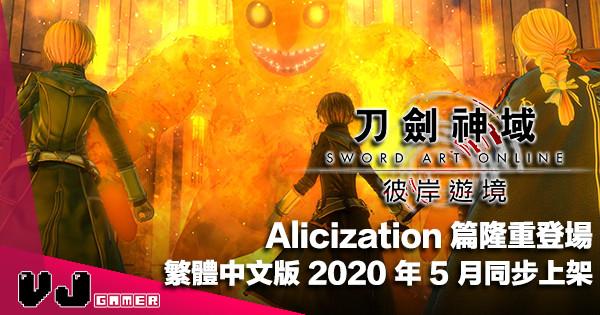 【PR】Alicization 篇隆重登場《刀劍神域 彼岸遊境》繁體中文版 2020 年 5 月同步上架