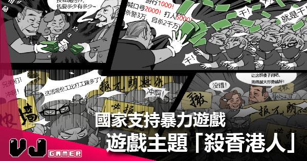【遊戲新聞】國家支持暴力遊戲 《全民打漢奸》主題「殺香港人」