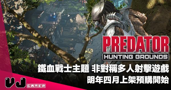 【PR】鐵血戰士主題非對稱多人射擊遊戲《Predator: Hunting Grounds》明年四月上架預購開始
