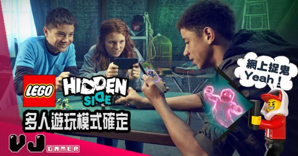 【LEGO快訊】《Hidden Side》2020年產品 多人遊玩模式確定