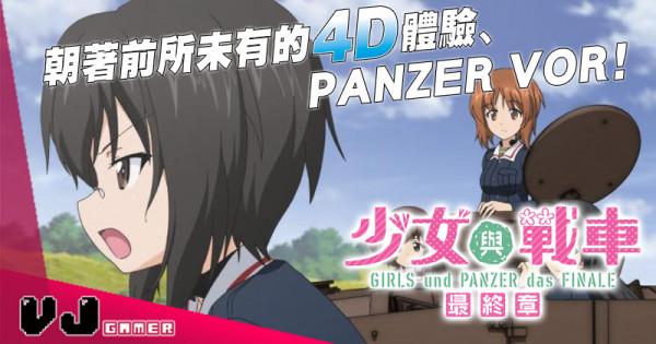 【PR】前所未有的4DX坦克激戰 《少女與戰車 最終章 4D ~第1話+第2話~》