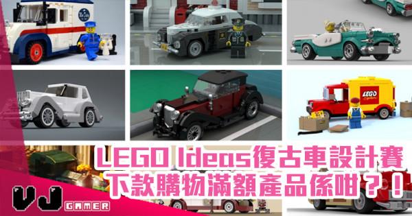 【LEGO快訊】LEGO Ideas復古車設計賽 下款購物滿額產品係咁?!