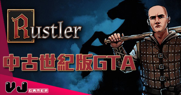 【遊戲新聞】GTA發生喺中古世紀變 GTHorse?《Rustler》冇現代武器咪玩投石機