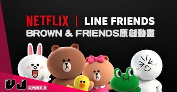 【PR】Netflix正式宣布與LINE FRIENDS合作 BROWN & FRIENDS原創動畫