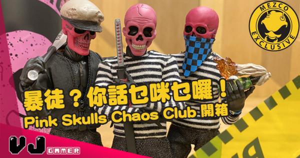 【玩物評測】暴徒?你話乜咪乜囉!《Pink Skulls Chaos Club》 開箱