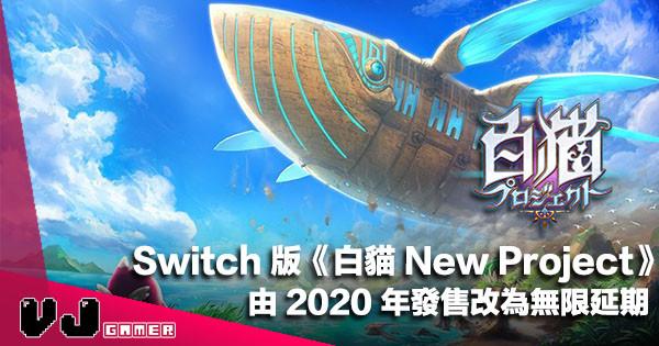 【遊戲新聞】Switch 版《白貓 Shironeko New Project》由 2020 年發售改為無限延期