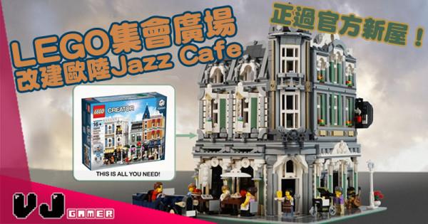 【玩物花絮】正過官方新屋 LEGO集會廣場改建歐陸Jazz Cafe