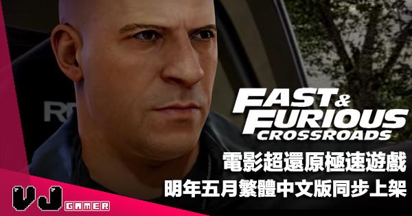 【PR】電影超還原極速遊戲《Fast and Furious Crossroads》明年五月繁體中文版同步上架