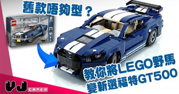 【玩物花絮】舊款唔夠型? 教你將LEGO野馬變新選福特GT 500