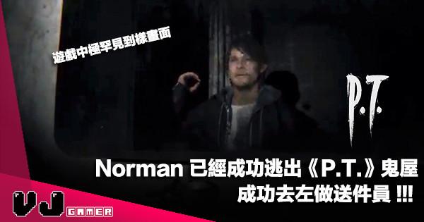 【遊戲新聞】Norman Reedus 已經成功逃出《P.T.》鬼屋去左做送件員!!