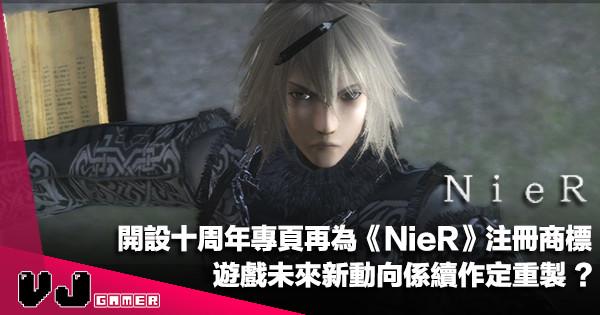 【遊戲新聞】開設十周年專頁再為《NieR》注冊商標!遊戲未來新動向係續作定重製?
