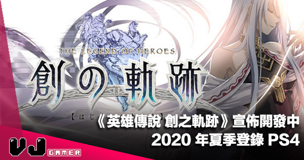 【遊戲新聞】《英雄傳說 創之軌跡》宣佈開發中!2020 年夏季登錄 PS4