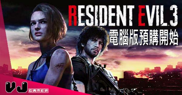 【遊戲新聞】《Biohazard RE:3》電腦版預購開始