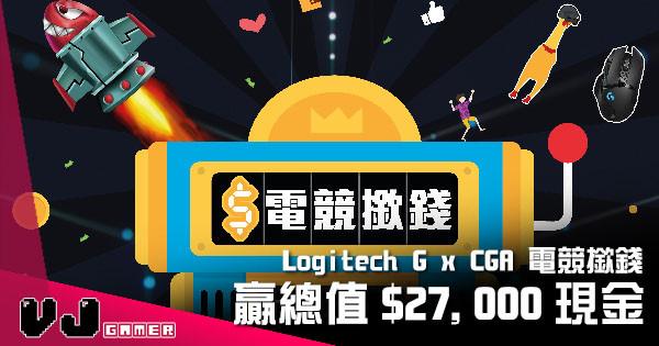 【PR】Logitech G x CGA 電競撳錢 赢取總值$27,000港幣現⾦