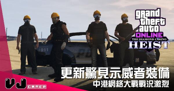【遊戲新聞】《GTA V Online》更新驚見示威者裝備 中港網絡大戰戰況激烈