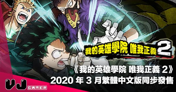【PR】《我的英雄學院 唯我正義 2》2020 年 3 月繁體中文版同步發售