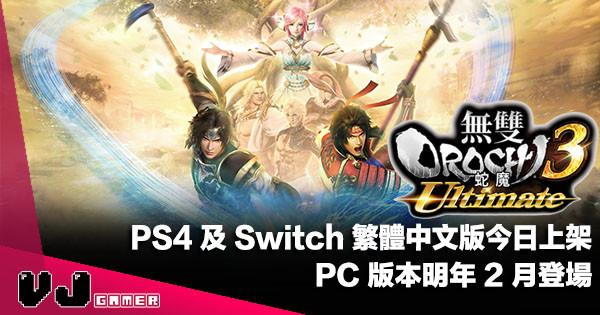 【PR】繁體中文版今日上架《無雙 OROCHI 蛇魔3 Ultimate》PC 版本明年 2 月登場