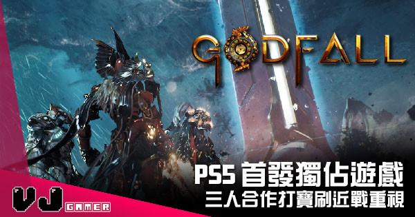 【遊戲新聞】首隻 PS5 獨佔遊戲 《Godfall》三人合作動作遊戲