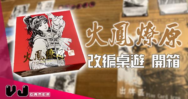 【玩物快訊】《火鳳燎原》改編桌遊 開箱
