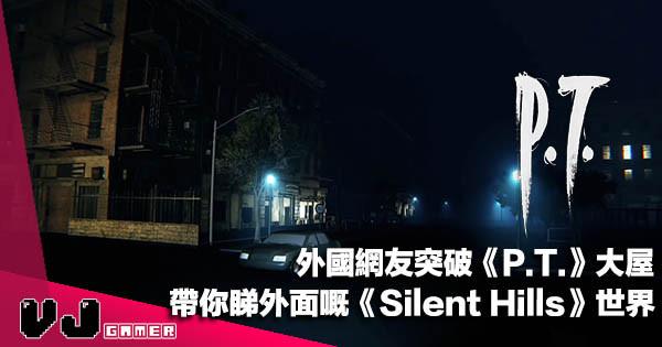 【遊戲新聞】外國網友突破《P.T.》大屋・驚見外面已部份完成嘅《Silent Hills》世界