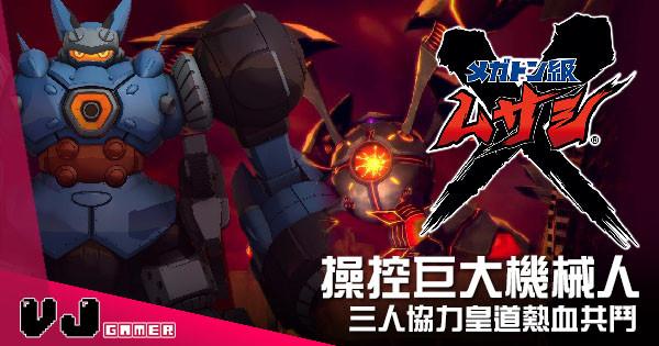 【遊戲新聞】操控巨大機械人 《百萬噸級武藏》三人協力熱血共鬥
