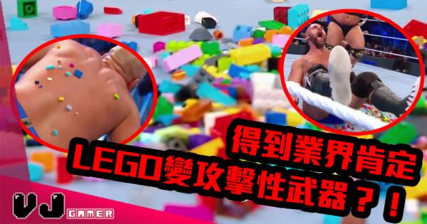 【玩物花絮】得到業界肯定 LEGO變攻擊性武器?!