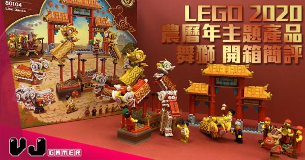 【玩物評測】LEGO 2020農曆年主題產品-舞獅 開箱簡評