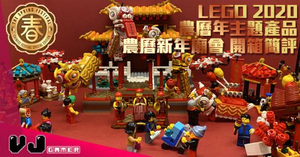 【玩物評測】LEGO 2020農曆年主題產品-農曆新年廟會 開箱簡評