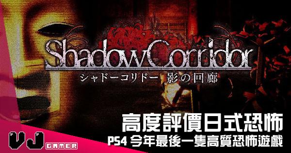 【遊戲新聞】PS4今年最後一隻恐怖遊戲 《影之迴廊》高度評價日式恐怖