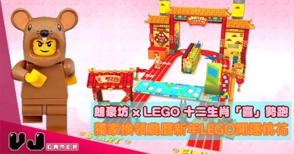 【PR】《朗豪坊 x LEGO 十二生肖「喜」勢跑》獨家換領農曆新年LEGO開運桃花