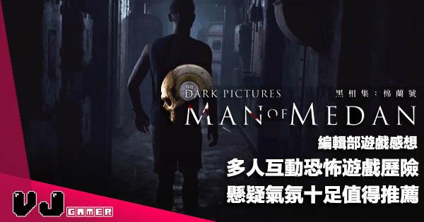 【遊戲感想】多人互動恐怖遊戲歷險《黑相集:棉蘭號》懸疑氣氛十足值得推薦
