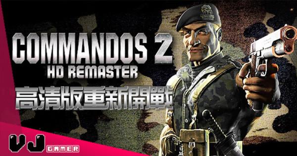 【遊戲新聞】敢死隊回歸 《Commandos 2》高清版重新開戰